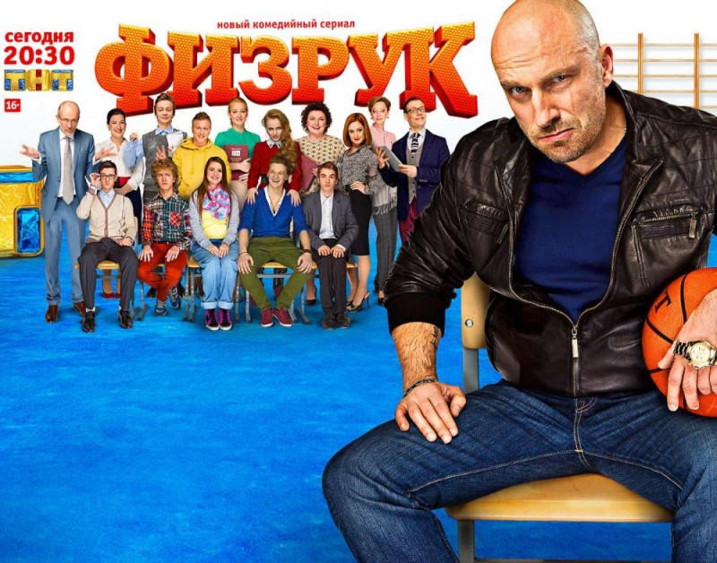 смотреть онлайн физрук сериал 2 сезон