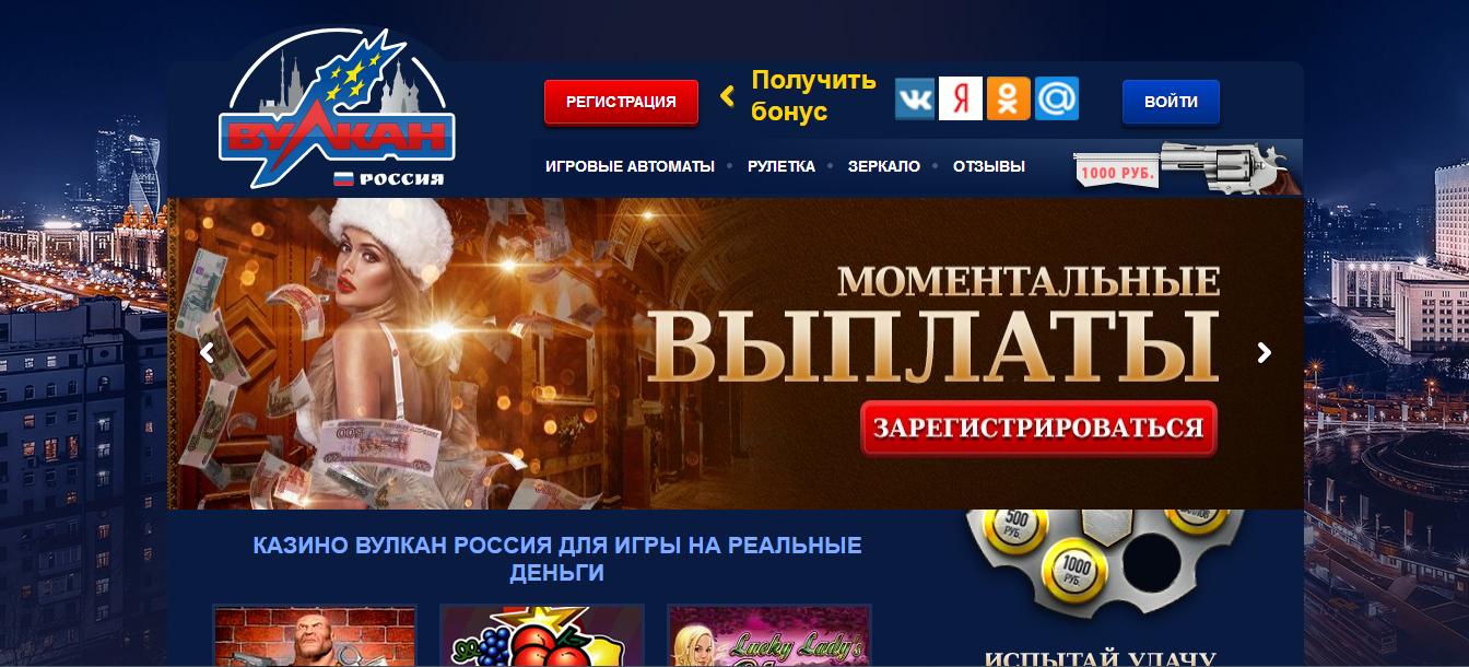 vulkan russia игровые аппараты