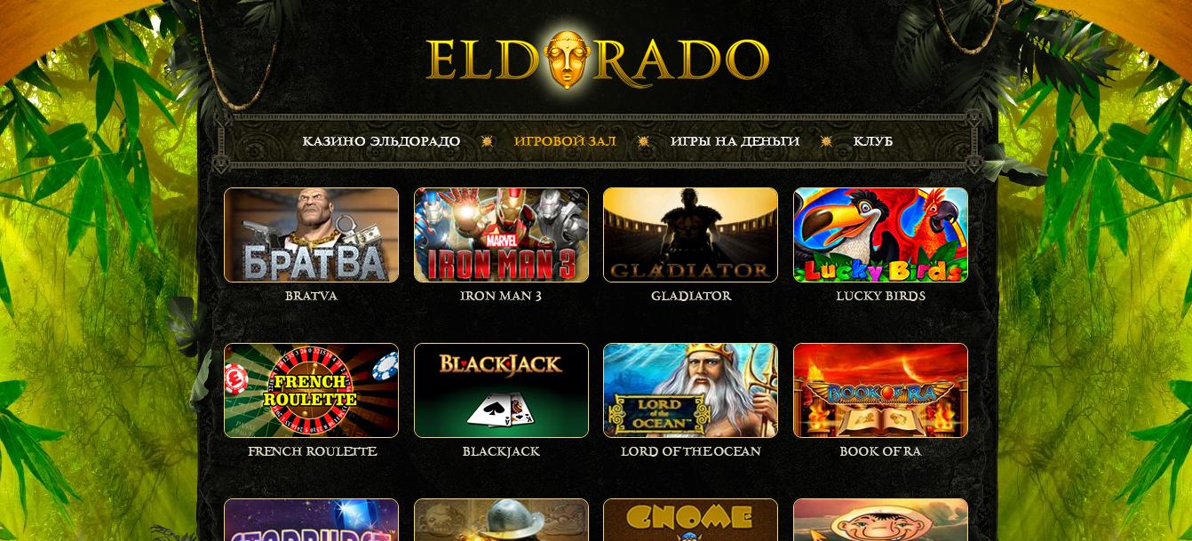 Казино онлайн ельдорадо