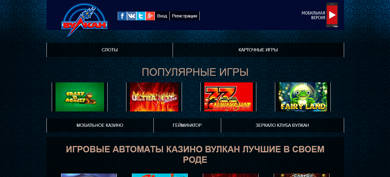 сайты онлайн игр казино