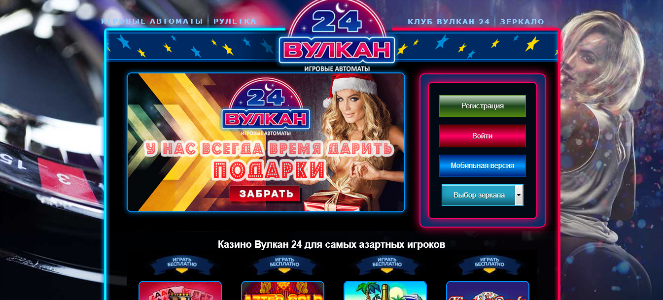 https casino vulcan 24 club