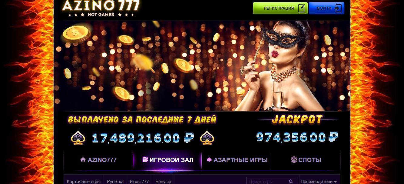 Азартные игры в Azino777