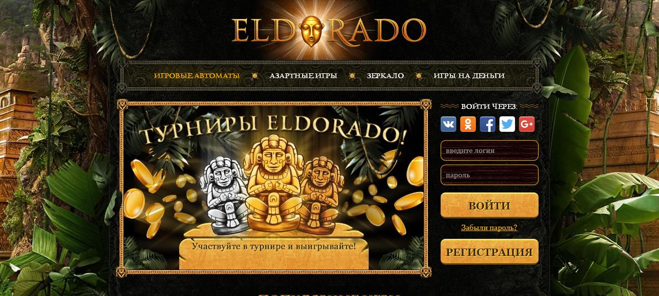 Игры на деньги Эльдорадо