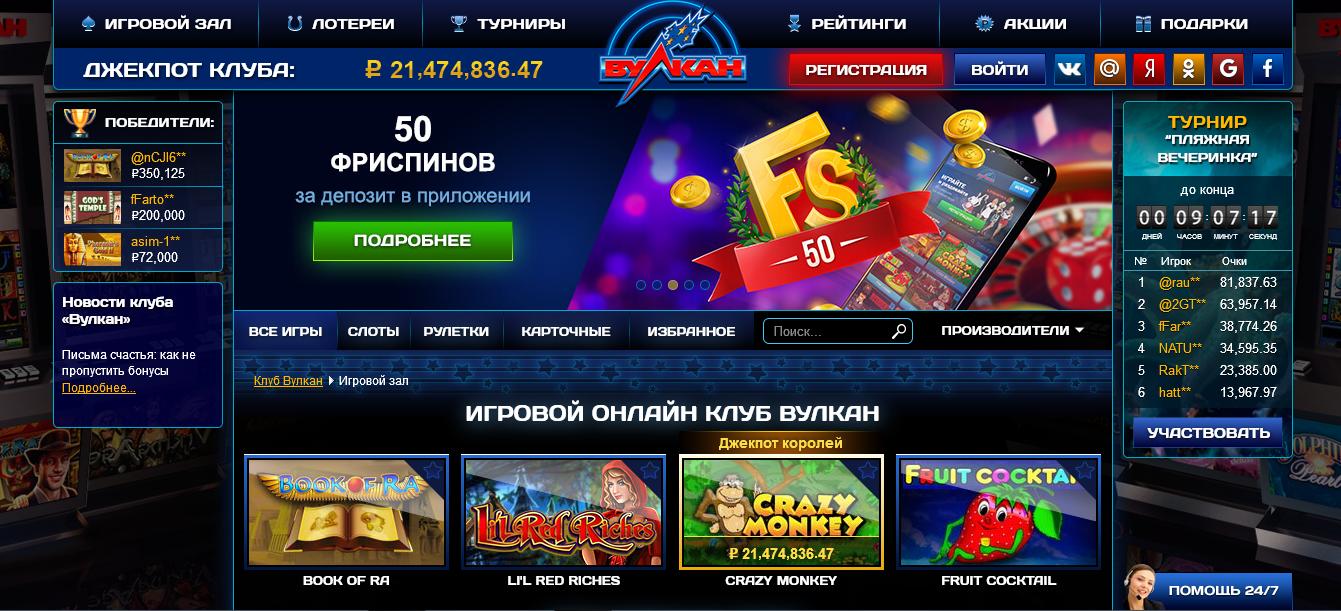 Рекламные ролики казино вулкан игровые автоматы острова 21 линия