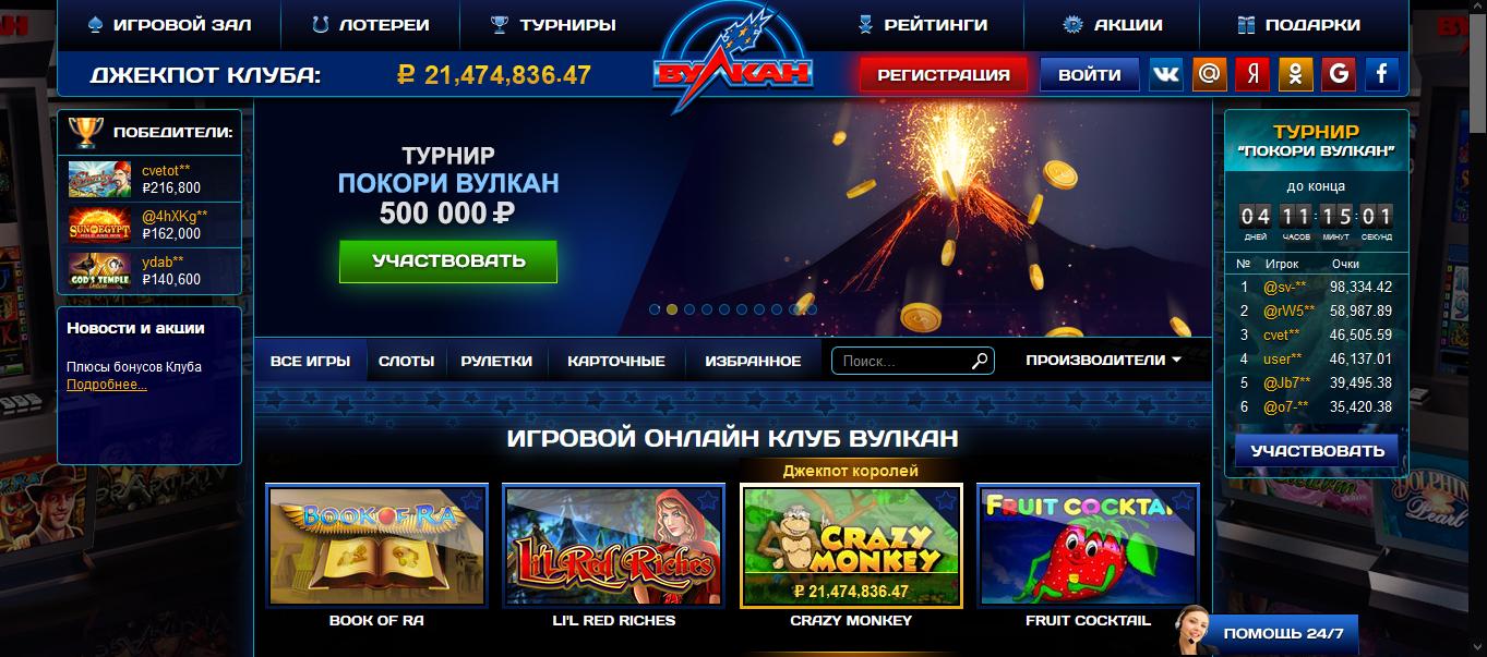 Казино вулкан рекламный ролик ведущие розыгрыша для казино и слот холов
