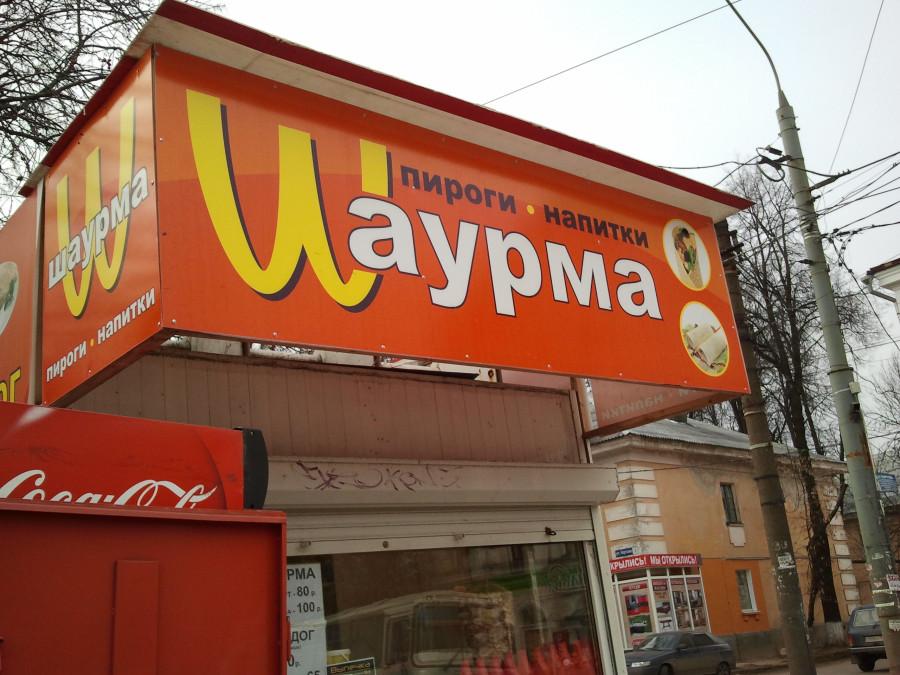 McDonald's судится с украинской компанией и Минэкономразвития - Цензор.НЕТ 9000
