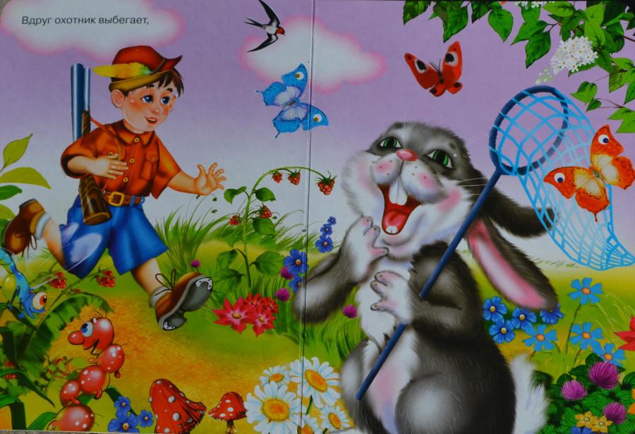 все-таки заяц слишком довольный, как для будущей жертвы