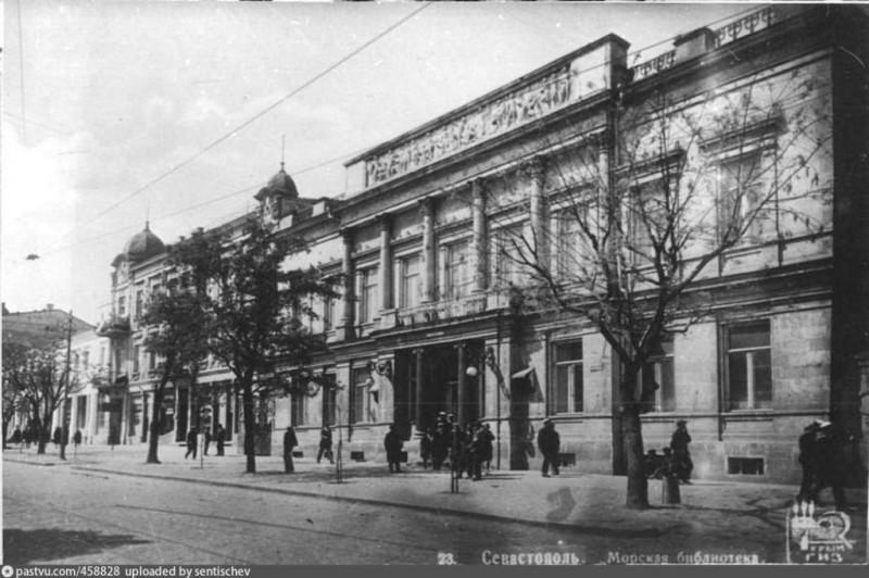 Севастополь. Морская библиотека
