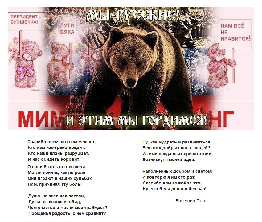 MY Russkie