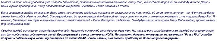 sud_nad_madonnoi_raskol