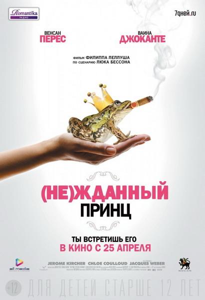 full_nezhdannyy-prints_1