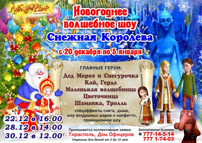 СНежнаяК-даты