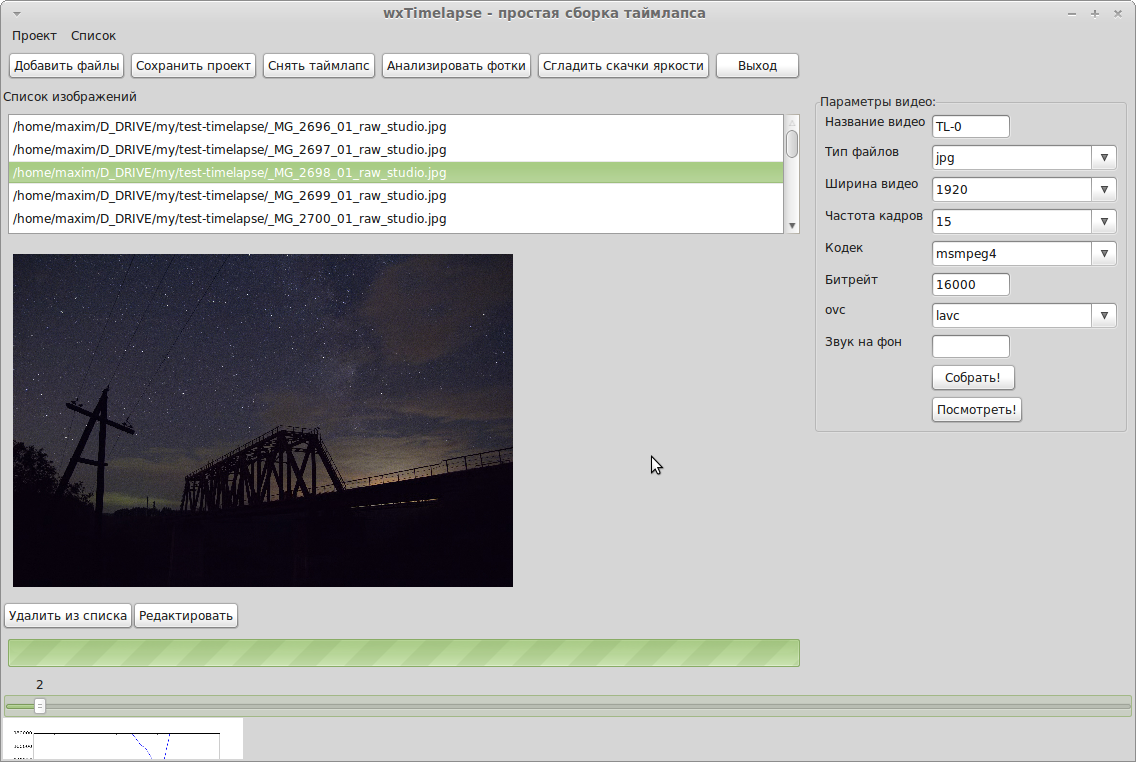 Снимок-wxTimelapse - простая сборка таймлапса-1.png