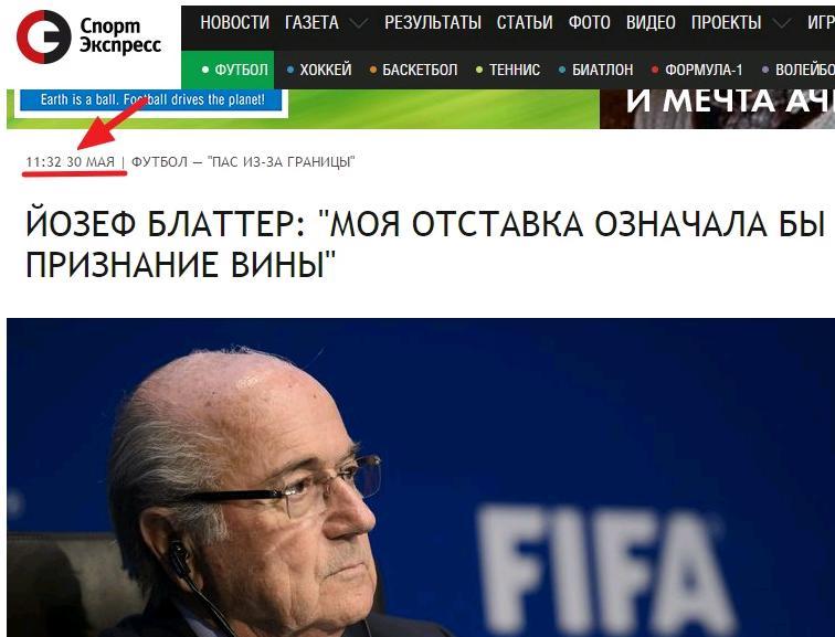 Блаттер объявил об уходе с поста президента ФИФА - Цензор.НЕТ 5823