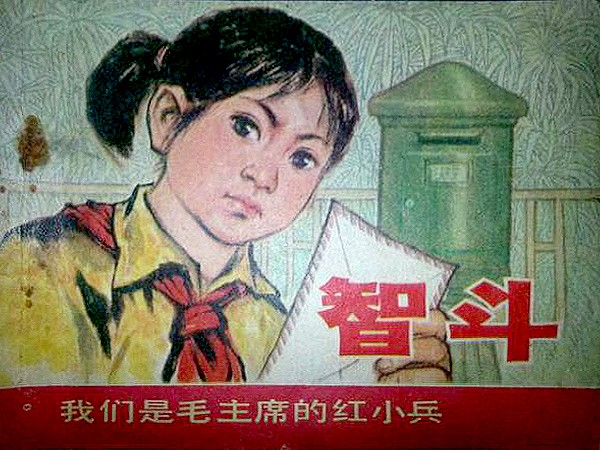 cultural-revolution-red-guard-comic-book-propaganda-01