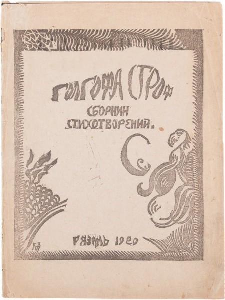 1_ryazan_g_tihodeev