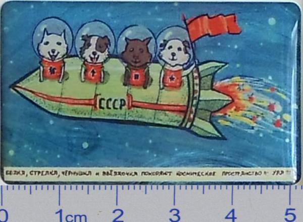 226_Belka_Strelka_Chernushka_and_Zvezdochka_conquer_outer_space_52x32_mm