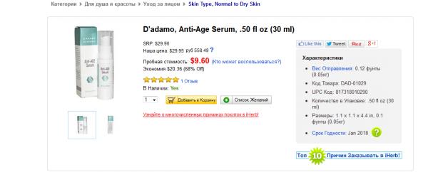 2014-12-14 22_18_20-D'adamo, Anti-Age Serum, .50 fl oz (30 ml) - iHerb.com