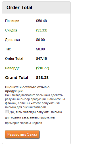 2013-06-10 14_23_50-Checkout - Order Review - Opera