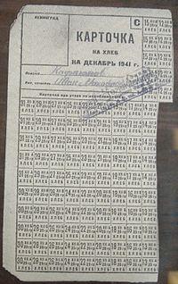 200px-Leningrad_bread_ration_stamp