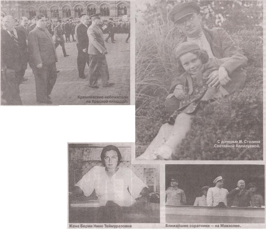 Берия с дочерью Сталина