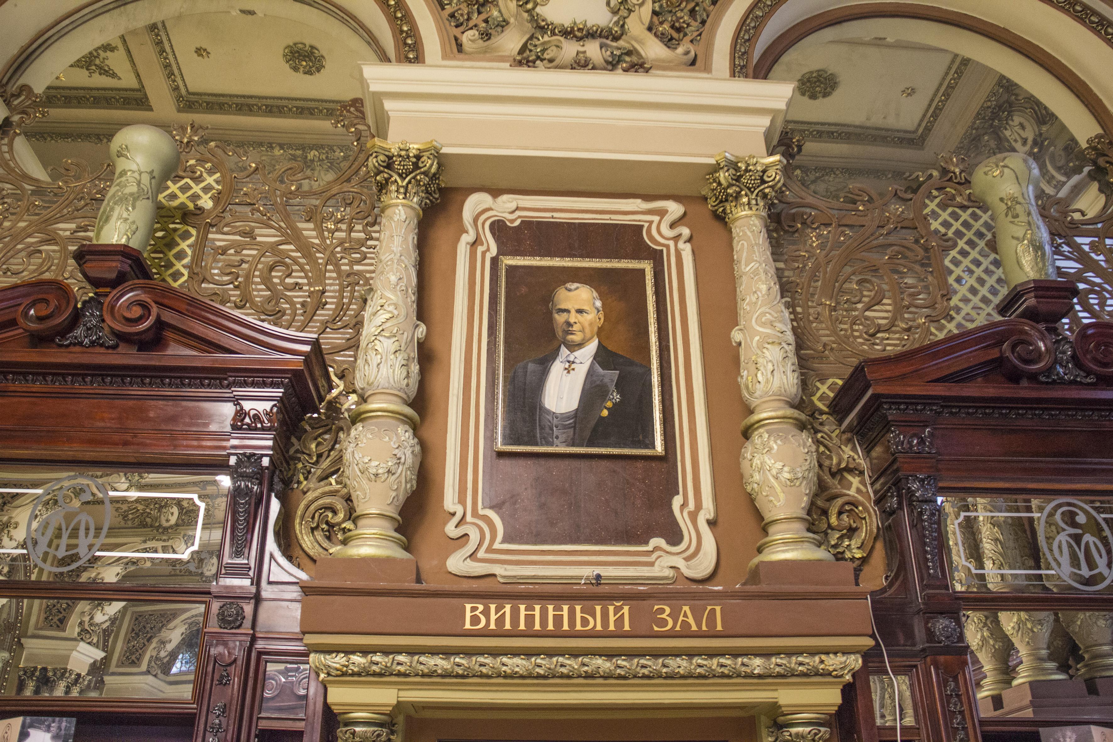 Над входом в винный зал висит портрет Г.Г. Елисеева.