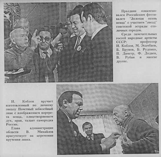 Из буклета о Вадиме Козине.