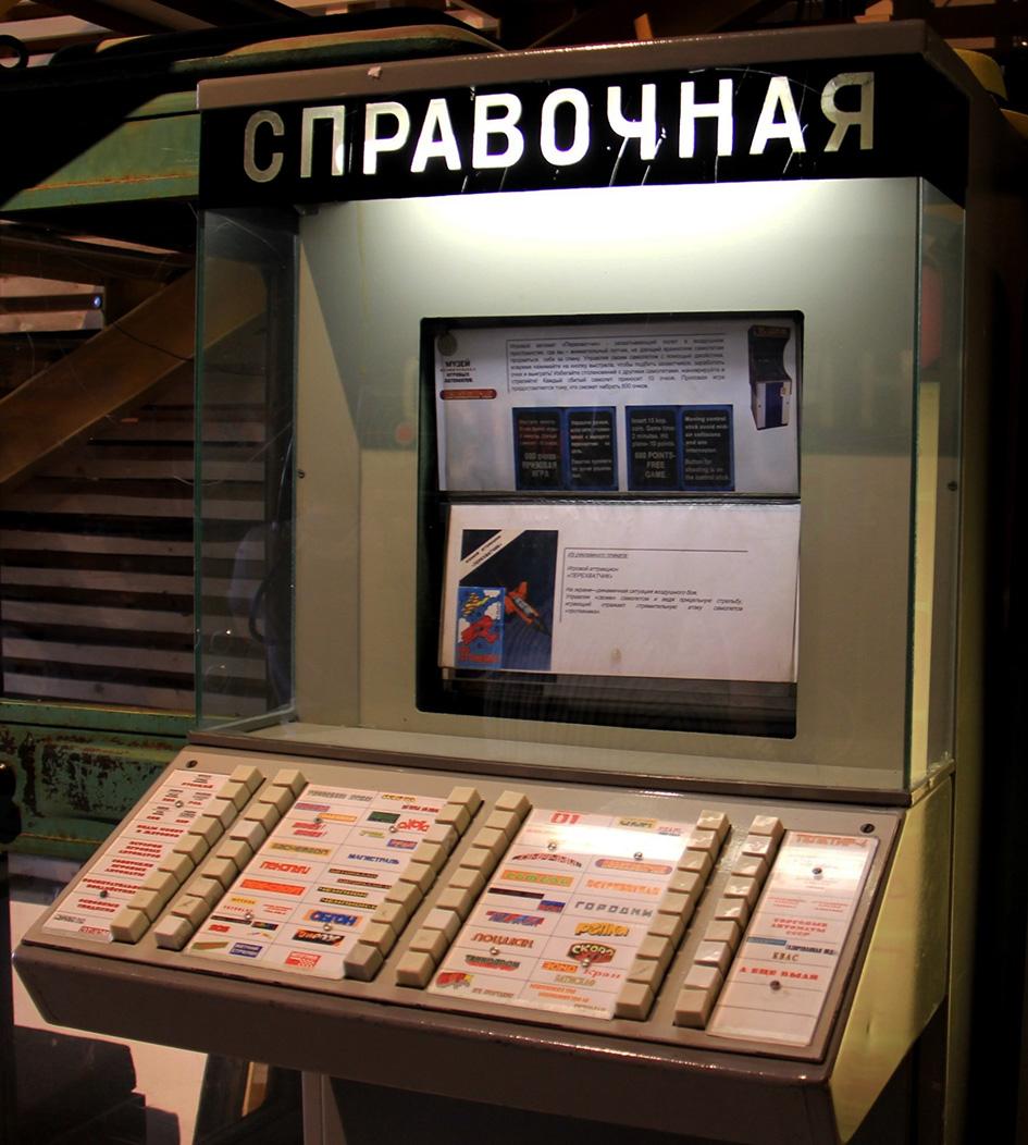 адреса игровых автоматов в москве адрес