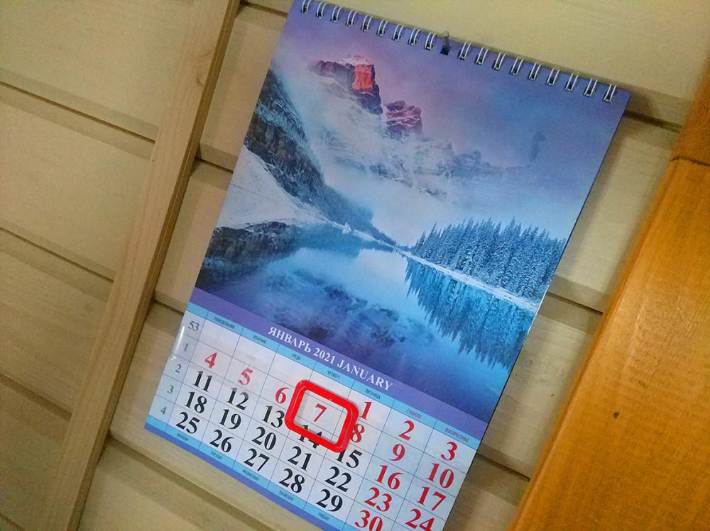 Календарь купили
