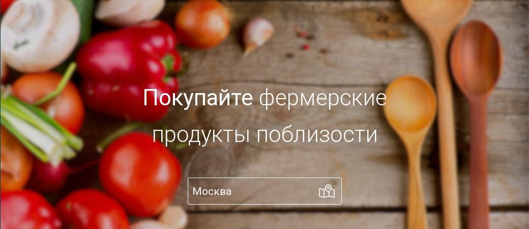 ufermera.com — Купить натуральные фермерские продукты у фермера