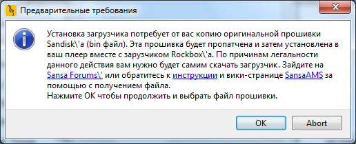 Sansa Firmware Updater скачать