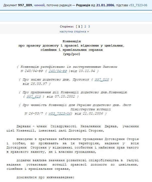 Картинки по запросу Правовые последствия для Украины решения Дорогомиловского суда г. Москвы