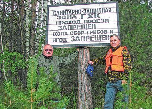 Экологи