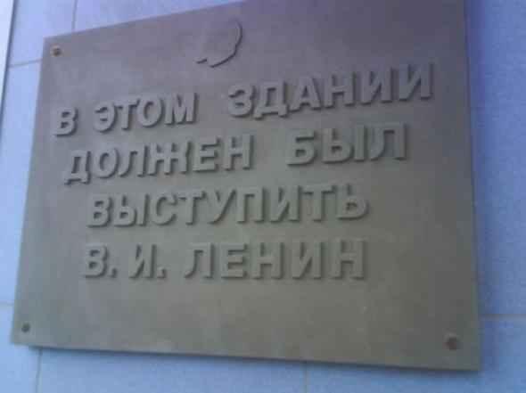 Должен был выступить Ленин