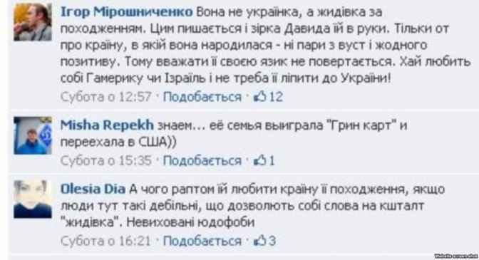 Украинцы про жидов