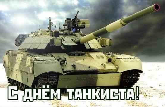 С Днём танкистов