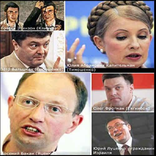 Украинские жиды во власти