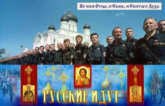 Православная рать