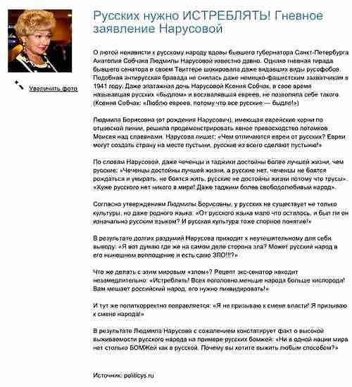Заявление жидовки Нарусовой