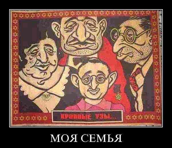 Семья жидов