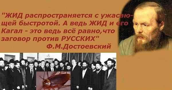 Достоевский о жидах