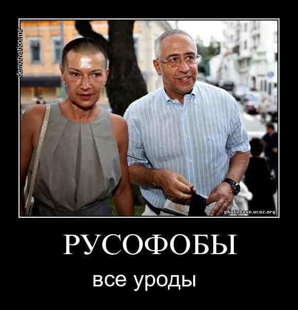 Евреи русофобы