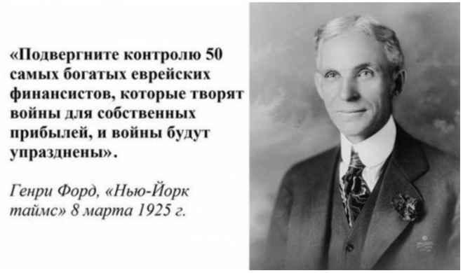 Генри Форд про жидов
