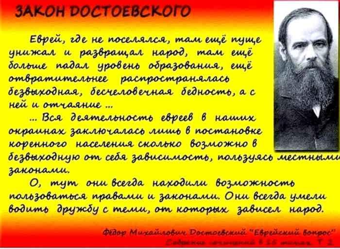 Закон Достоевского