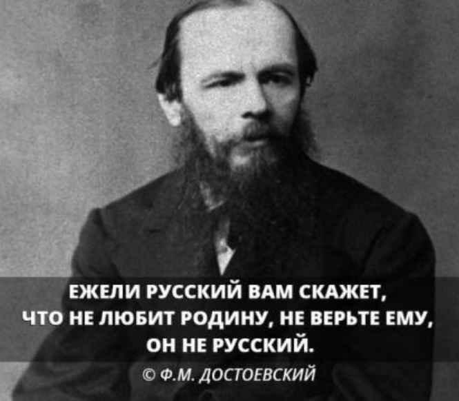 Достоевский про русских