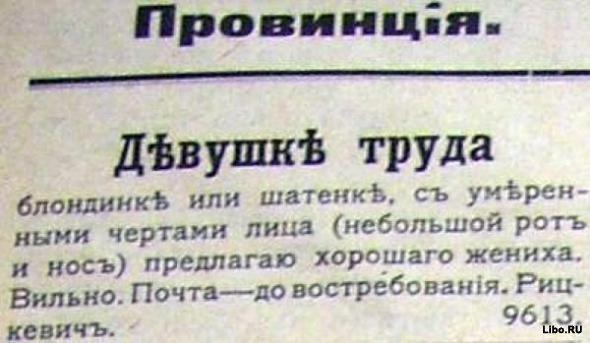Знакомства Обьявления В Газетах
