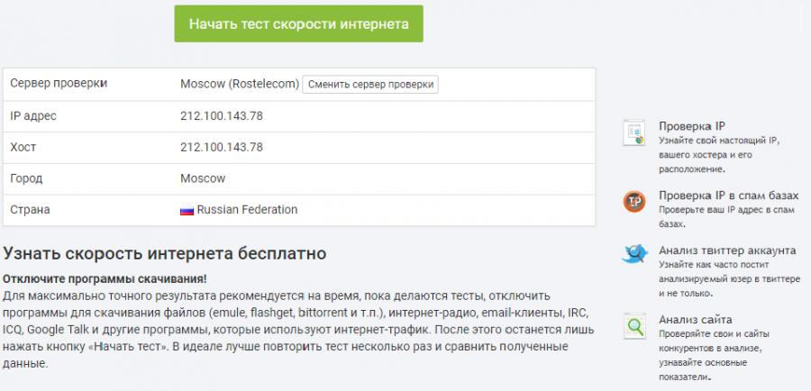 измерить скорость интернета_4.png