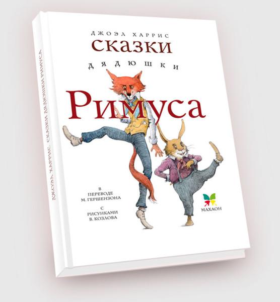 Cover_Remus_present