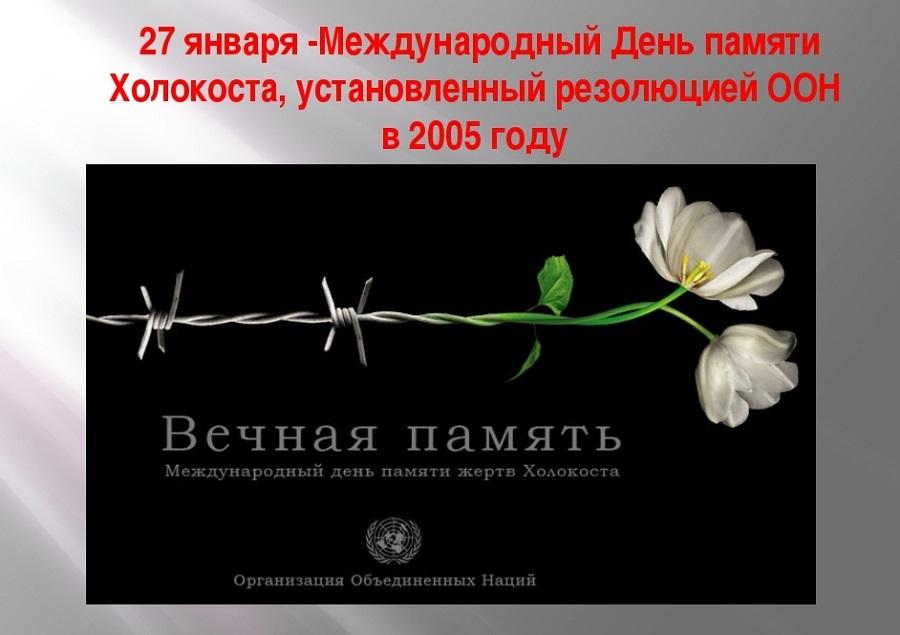 Картинки ко дню памяти жертв холокоста