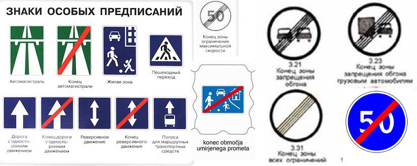 дорожные-знаки-2.jpg